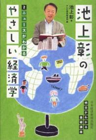 池上彰のやさしい経済学 2 2 (ニュースがわかる)