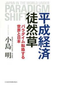 平成経済徒然草 パラダイム転換する世界と日本