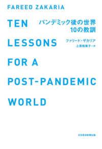 パンデミック後の世界10の教訓
