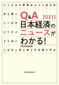 Q&A日本経済のニュースがわかる! 2021年版