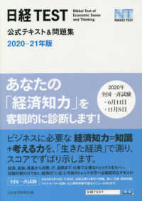 日経TEST公式テキスト&問題集 2020-21年版