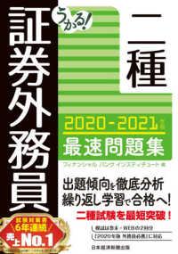 うかる!証券外務員二種最速問題集 2020-2021年版