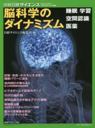 脳科学のダイナミズム 睡眠学習空間認識医薬 別冊日経サイエンス