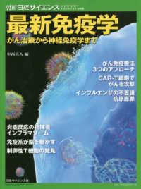 最新免疫学 がん治療から神経免疫学まで