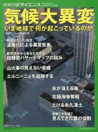 気候大異変 いま地球で何が起こっているのか 別冊日経サイエンス SCIENTIFIC AMERICAN 日本版 240