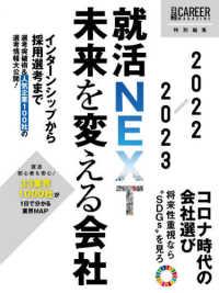 就活NEXT未来を変える会社 2022-2023 日経career magazine = 日経キャリアマガジン