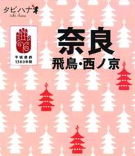 奈良 飛鳥・ 西ノ京 関西4 タビハナ