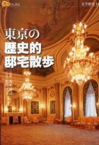 東京の歴史的邸宅散歩 楽学ブックス 文学歴史 14