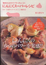 毎日ひとかけでパワーチャージ!にんにくスーパーレシピ 日本一の食材で、カンタンおいしい健康生活
