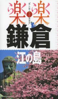 鎌倉・江の島 楽楽 : 楽しい旅でニッポン再発見. 関東