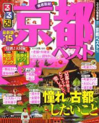 るるぶ京都ベスト'15 '15 るるぶ情報版.
