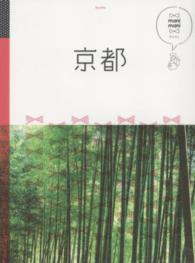 京都 マニマニ. 関西 ; 1