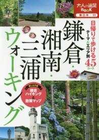 鎌倉・湘南・三浦ウォーキング 大人の遠足BOOK. 東日本