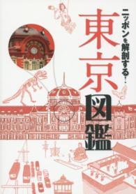 ニッポンを解剖する ! 東京図鑑