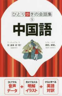 中国語 ひとり歩きの会話集