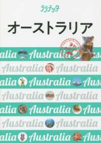 オーストラリア ララチッタ : 街歩きをハッピーに。
