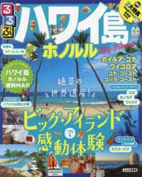 るるぶハワイ島 ホノルル [2018] るるぶ情報版:Pacific Ocean