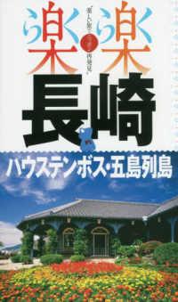 長崎ハウステンボス・五島列島 楽楽シリーズ : 九州
