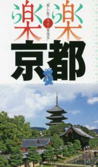 京都 楽楽シリーズ : 関西