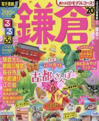 るるぶ鎌倉 '20 るるぶ情報版:関東