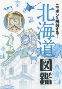 北海道図鑑 ニッポンを解剖する! : 日本の名所・文化を図解でわかりやすく紹介する