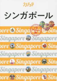 シンガポール ララチッタ : 街歩きをハッピーに。