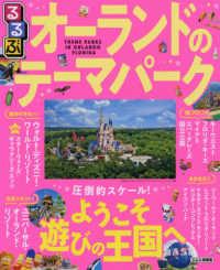 るるぶオーランドのテーマパーク [2019] 圧倒的スケール!ようこそ遊びの王国へ るるぶ情報版:America