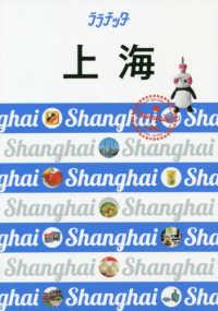 上海 ララチッタ : 街歩きをハッピーに。