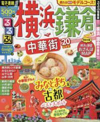 るるぶ横浜 鎌倉 '20 中華街 るるぶ情報版 ; 関東 11