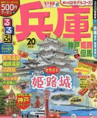 るるぶ兵庫 '20 神戸 姫路 但馬 るるぶ情報版 ; 近畿 7