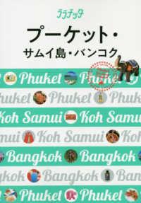 プーケット・サムイ島・バンコク ララチッタ : 街歩きをハッピーに。