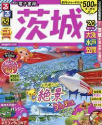 るるぶ茨城 '20 大洗 水戸 笠間 るるぶ情報版 ; 関東 3