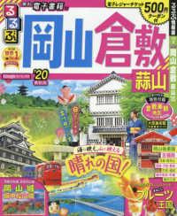 るるぶ岡山 倉敷 '20 蒜山 るるぶ情報版 ; 中国 3