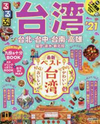 るるぶ台湾 '21 るるぶ情報版 ; A8