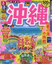 るるぶ沖縄 '21 るるぶ情報版 ; 九州 8