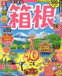 るるぶ箱根 '21 るるぶ情報版 関東 14