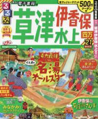るるぶ草津伊香保水上四万 '21 るるぶ情報版:関東