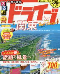 るるぶドライブ関東ベストコース '21 るるぶ情報版 ; 関東 70