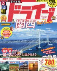 るるぶドライブ関西ベストコース '21 るるぶ情報版 ; 近畿 20