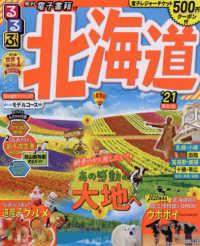 るるぶ北海道 '21 るるぶ情報版 ; 北海道 1