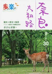 奈良 大和路 [2020] 地図で歩く30コース 歩いて楽しむ