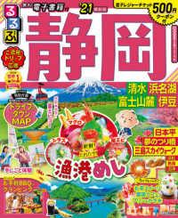るるぶ静岡 '21 清水 浜名湖 富士山麓 伊豆 るるぶ情報版 ; 中部 2