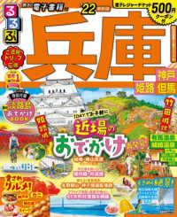 るるぶ兵庫 '22 神戸 姫路 但馬 るるぶ情報版 ; 近畿 7