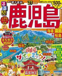 るるぶ鹿児島 '21 指宿 霧島 桜島 るるぶ情報版 ; 九州 7