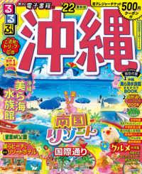 るるぶ沖縄 '22 るるぶ情報版 ; 九州 8