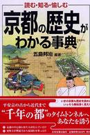 京都の歴史がわかる事典 読む・知る・愉しむ