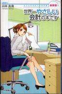世界一やさしい会計の本です  新装版 女子大生会計士の事件簿