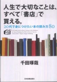 人生で大切なことは、すべて「書店」で買える。 20代で身につけたい本の読み方80