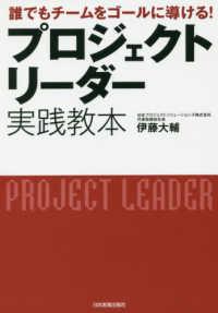 プロジェクトリーダー実践教本