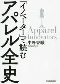 「イノベーター」で読むアパレル全史